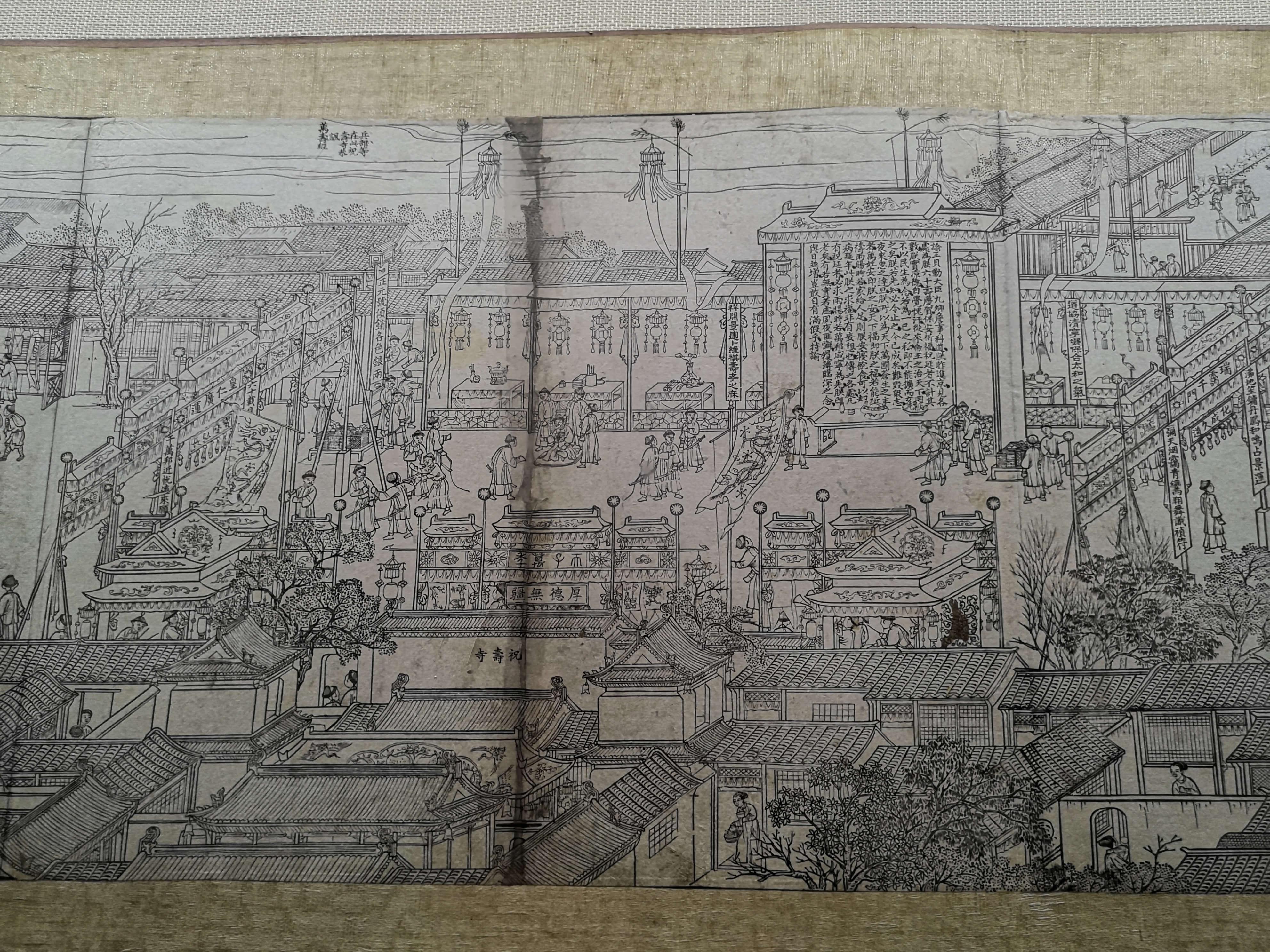 描绘当时北京的社会场景